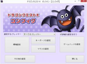 ドラゴンクエストX コンフィグ画面