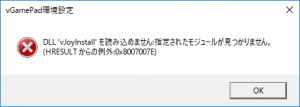 vGamePad環境設定エラーメッセージ