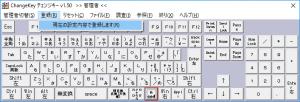 チェンジキー画面4